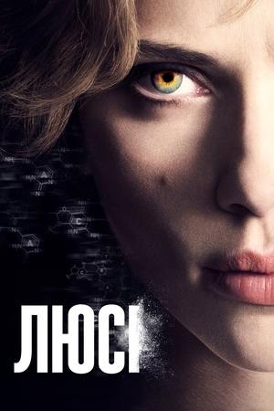 Фільм «Люсі» (2014)