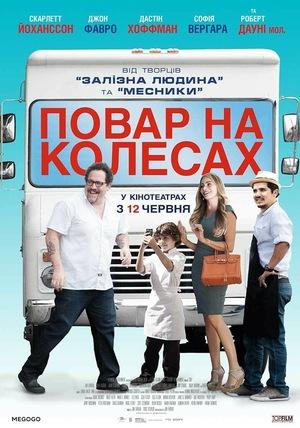 Фільм «Повар на колесах» (2014)