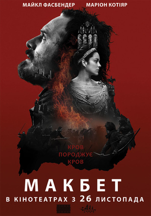 Фільм «Макбет» (2015)