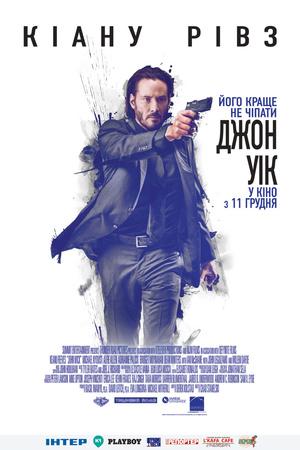 Фільм «Джон Уік» (2014)
