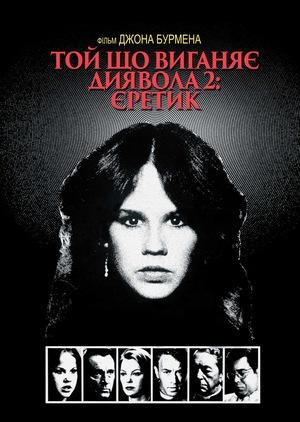 Фільм «Той, що виганяє диявола 2: Єретик» (1977)
