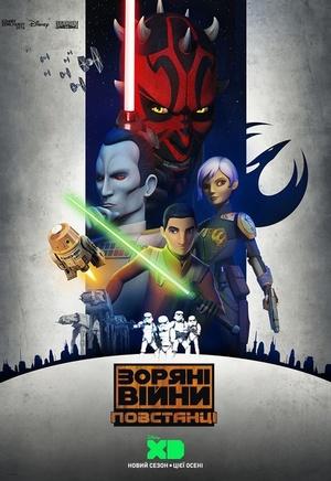 Серіал «Зоряні війни: Повстанці» (2014 – 2018)