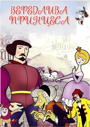 Мультфільм «Вередлива принцеса» (1969)