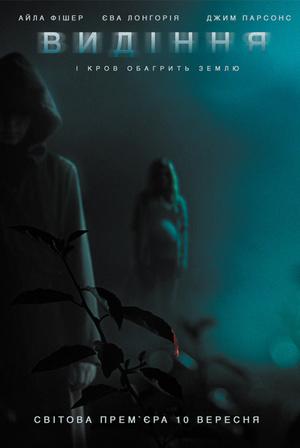 Фільм «Видіння» (2015)