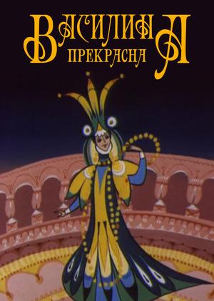 Мультфільм «Василина прекрасна» (1977)