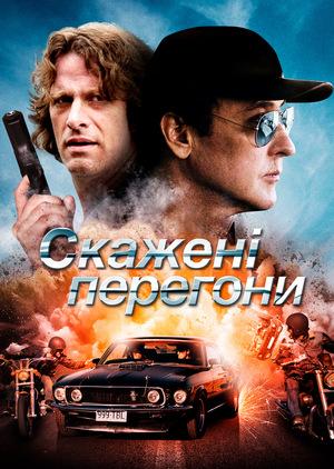 Фільм «Скажені перегони» (2013)