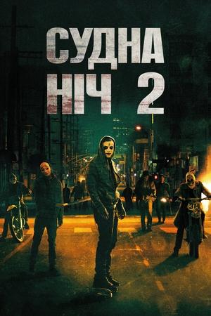 Фільм «Судна ніч 2» (2014)