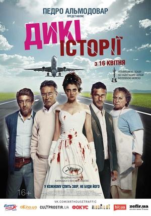 Фільм «Дикі історії» (2014)