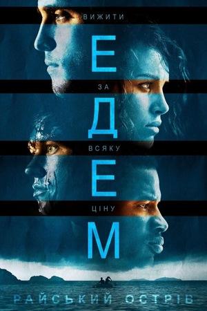 Фільм «Едем. Райський острів» (2014)