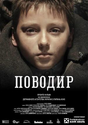 Фильм «Поводырь» (2014)