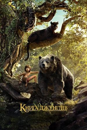 Фільм «Книга джунглів» (2016)