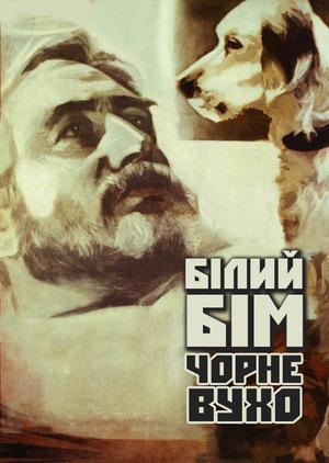 Фільм «Білий Бім Чорне вухо» (1976)