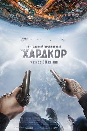 Фільм «Хардкор» (2016)