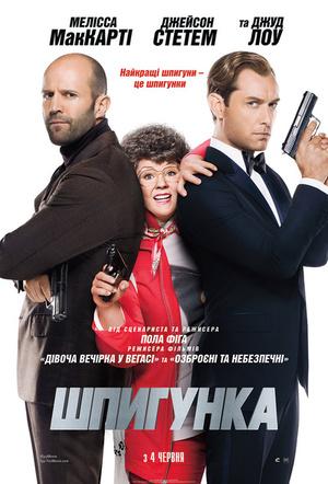 Фільм «Шпигунка» (2015)