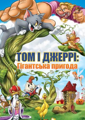 Мультфільм «Том і Джеррі: Гігантська пригода» (2013)