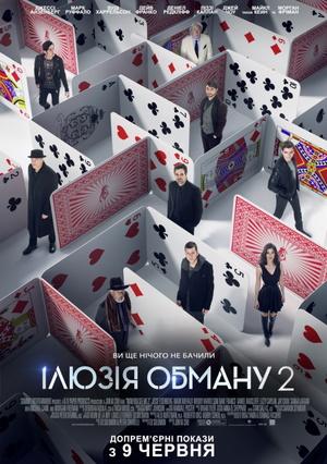 Фільм «Ілюзія обману: Другий акт» (2016)
