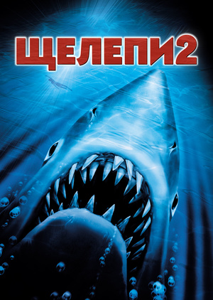 Фільм «Щелепи 2» (1978)