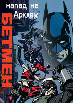 Мультфільм «Бетмен: Напад на Аркхем» (2014)