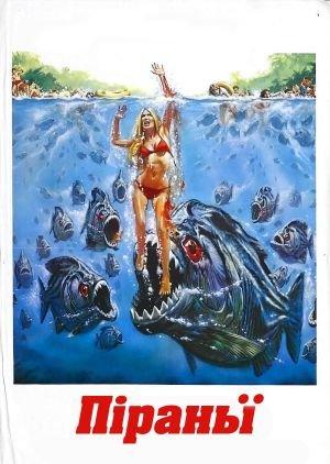 Фільм «Піраньї» (1978)