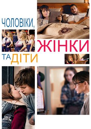 Фільм «Чоловіки, жінки та діти» (2014)