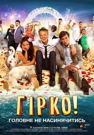 Фільм «Гірко!» (2013)