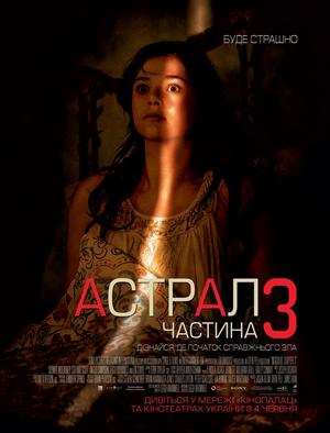 Фільм «Астрал: Частина 3» (2015)