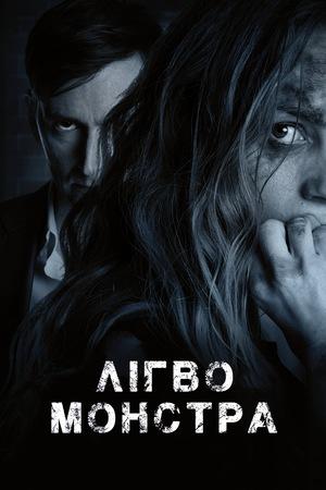 Фільм «Лігво Монстра» (2017)