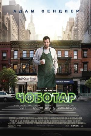 Фільм «Чоботар» (2014)