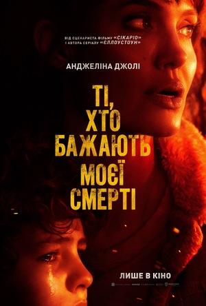 Фільм «Ті, хто бажають моєї смерті» (2021)