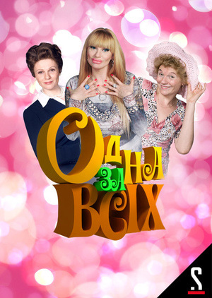 Серіал «Одна за всіх» (2009 – 2017)