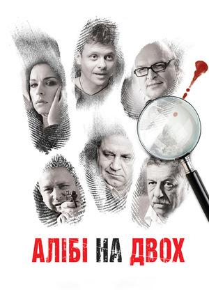 Сериал «Алиби на двоих» (2011 – ...)