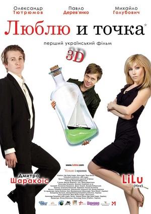 Фільм «Люблю і крапка» (2011)