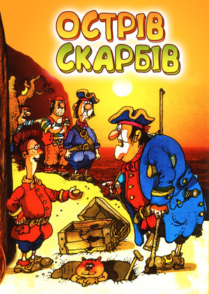 Мультфільм «Острів скарбів» (1988)