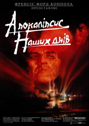 Фільм «Апокаліпсис наших днів» (1979)