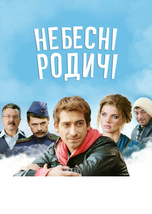 Серіал «Небесні родичі» (2012)