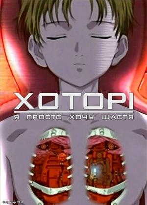 Аніме «Хоторі: я просто хочу щастя» (2005)