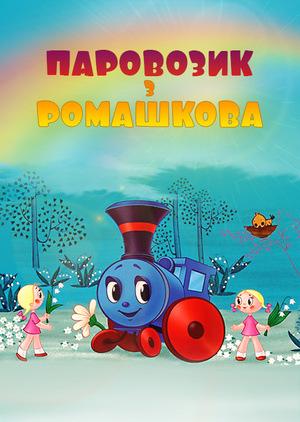 Мультфільм «Паровозик з Ромашкова» (1967)