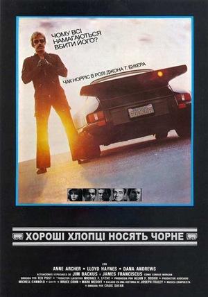 Фільм «Хороші хлопці носять чорне» (1978)