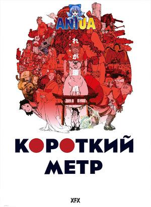 Аніме «Короткий метр» (2013)