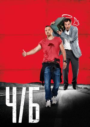 Фільм «Ч/Б» (2014)