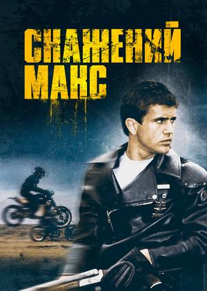 Фільм «Скажений Макс» (1979)