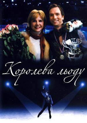 Фільм «Королева льоду» (2008)