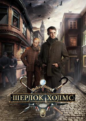 Серіал «Шерлок Холмс» (2013)