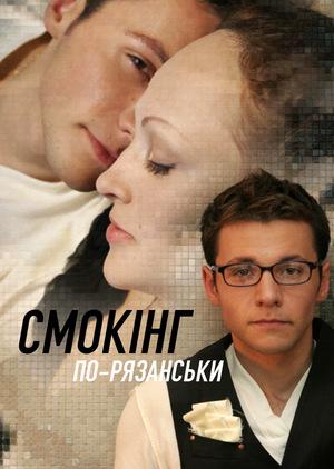 Фільм «Смокінг по-рязанськи» (2007)