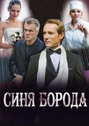 Фільм «Синя борода» (2008)