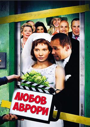 Фільм «Любов Аврори» (2007)