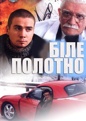 Фільм «Біле полотно» (2008)