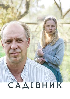 Фильм «Садовник» (2007)