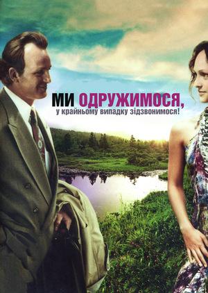 Фильм «Мы поженимся, в крайнем случае, созвонимся!» (2008)