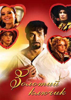 Фільм «Золотий ключик» (2008)